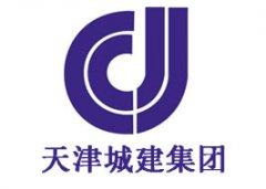 天津城建集团